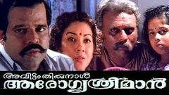 Malayalam Full Movie Avittam Thirunal Aarogyasreeman | Full HD Movie | Malayalam Movies |