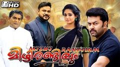Mizhi Randilum 2003 Full Malayalam Movie I Dileep Lavya Madhavan