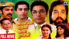 Michael Madana Kama Rajan Tamil Full Movie | Kamal Haasan | Urvasi | Rupini | Kushboo | STV Movies