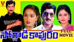 MUGGURU MITHRULU | TELUGU FULL MOVIE | SHOBAN BABU | CHANDRA MOHAN | TELUGU CINEMA ZONE