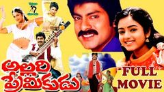 ALLARI PREMIKUDU | FULL MOVIE | JAGAPATHI BABU | SOUNDARYA | RAMBHA | TELUGU CINE CAFE