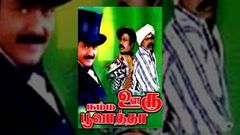 Namma Ooru Poovatha Tamil Full Movie Murali, Gouthami