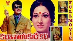 KATHANAYAKUDI KATHA | FULL MOVIE | N.T.RAMA RAO | VANI SRI | ALLU RAMA LINGHAYA | V9 VIDEOS