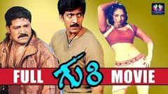 Guri 2004 Telugu Full Length Movie | Srihari | Sanghavi | Vadde Naveen | Telugu Full Screen