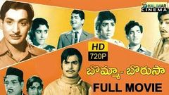 Bomma Borusa Full length Telugu Movie | Chandra Mohan, S. Varalakshmi, Chalam | Shalimarcinema