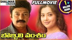 Bobbili Vamsam Telugu full Length Movie Rajasekhar Meena Shalimarcinema
