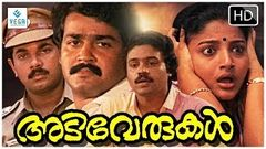 Adiverukal Malayalam Full Movie | Mohanlal, Mukesh, Suresh Gopi