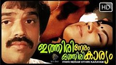 Malayalam Full Movie IthiriNeram Othiri Karyam | Full malayalam romantic comedy movie