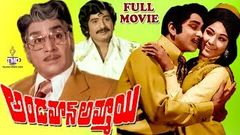 ANDAMAN AMMAYI | TELUGU FULL MOVIE | A.NAGESWAR RAO | VANI SRI | TELUIGU MOVIE CAFE