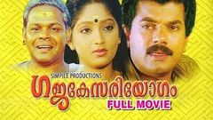 Gajakesariyogam | Malayalam Full Movie | Mukesh | Sunitha