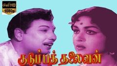 KUDUMBA THALAIVAN | Tamil Full Movie | M G R, Sarojadevi