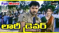 Lorry Driver Telugu Full Movie | Sarath Kumar | Meena | Ramya Krishna