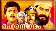 kauravar: Year 1992: Full Length Malayalam Movie