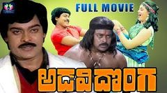 Adavi Donga 1985 Telugu Full Movie | Chiranjeevi | Radha | TFC Films & Film News