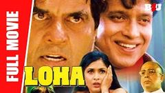 Loha - Full Hindi Movie | Dharmendra, Mithun Chakraborty, Ramya Krishna, Shakti Kapoor | Full HD