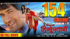 "Nirahua Hindustani - Super hit full bhojpuri movie (2014) HD - Dinesh Lal Yadav ""Nirahua"" Aamrapali"
