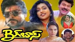 Big Boss Full Length Telugu Movie Chiranjeevi Roja DVD Rip
