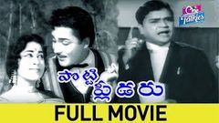 Potti Pleader Telugu Full Length Movie | Sobhan Babu, Padmanabham, Geethanjali | YOYO Cine Talkies
