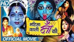 Mahima Kaali Maa Ki Hindi Devotional Full Movie | Anju Ghosh, Sanjeev, Sagrika | Eagle Hindi Movies