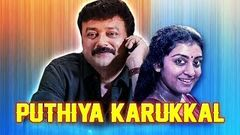 """Puthiya Karukkal"" 