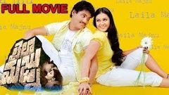 Laila Majnu - Telugu Full Movie