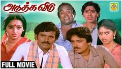 Tamil Full Movie HD | Adutha Veedu | Chandrasekhar, Ilavarasi, S V Sekar, Madhuri Realcinemas