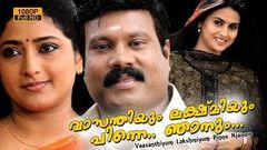 Vasanthiyum lakshmiyum pinne njanum malayalam movie | superhit malayalam movie | Kalabhavan Mani