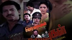Sirai Kathavugal Tamil Full Movie