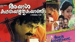 Malayalam Full Movie Ayal Kadha Ezhuthukayanu 1998 | Mohanlal | Malayalam Movies Full