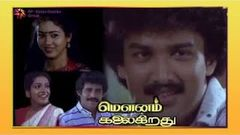 Mounam Kalaikirathu | Full Tamil Movie | Suresh Jeevitha Anand Babu | HD