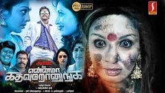 Ennama Katha Vudranuga Tamil Full Movie | New Release Tamil Movie 2018 | Latest Tamil Movie 2018 HD