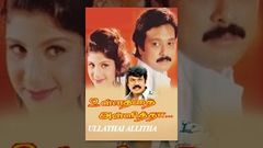 Ullathai Allitha Tamil Full Movie