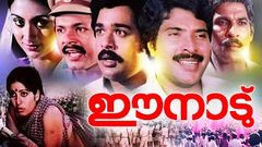 Malayalam Full Movie | Ee Nadu | Malayalam Political Movies | Ft Mammootty, Ratheesh, Vanitha