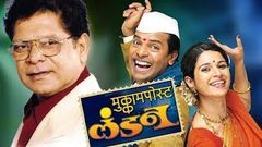 Mukkam Post London Full Movie | Bharat Jadhav Marathi Movie