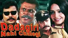 Dadagiri Nahi Chalegi - Full Length Hindi Movie