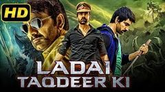 Ladai Taqdeer Ki (Ammayi Kosam) Full Hindi Dubbed Movie | Ravi Teja, Meena, Vineeth
