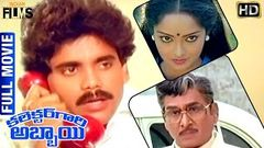 Collector Gari Abbai Telugu Full Length Movie HD | ANR Nagarjuna Super Hit Telugu Movies | Rajani