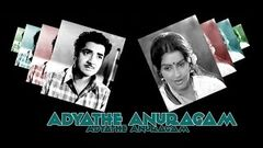 Aadyathe Anuraagam | 1983 | Full Malayalam Movie | Prem Nazir | Ambika | Malayalam Full Movie