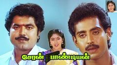 CHERAN PANDIYAN FULL MOVIE IN TAMIL | CHERAN PANDIYAN MOVIE HD