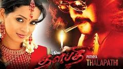 puthiya thalapathi tamil full movie | pandiya nadu, bhavana, navel - 2015 upload HD Tamil Movies