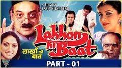 Lakhon Ki Baat Hindi Movie | Part 01 | Sanjeev Kumar, Farooq Shaikh, Anita Raj | Eagle Hindi Movies