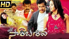 Jai Sambasiva Telugu Full Length Movie Action King Arjun Movies DVD Rip