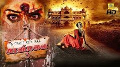O Sthree Repu Raa Tamil Full HD Movie | [Tamil] | Aranmanai 3 | New Horror Movie 2019 HD Movies
