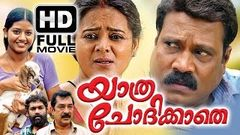 New Malayalam Movie 2016 Yathra Chodhikkathe | Kalabhavan Mani | Latest Release 2016