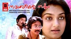 Novemberinte Nashtam Malayalam Full Movie | Evergreen Hit Malayalam Movies | Hits Of P Padmarajan