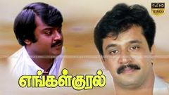 Engal Kural | Tamil Action Movie | Arjun, Vijayakanth, Suresh | Rama Narayanan | Vijaya T Rajendar