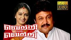 Vetri Mel Vetri | Prabhu, Seetha | Tamil Superhit Movie HD