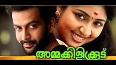 Ammakkilikoodu NEW Malayalam Full Movie 2018
