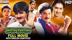 Kshemanga Velli Labanga Randi Telugu Full Movie with English Subtitles | Srikanth | Aditya Movies