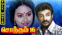 Sontham 16 Tamil Full Movie | Mohan, Kalyani, Manorama